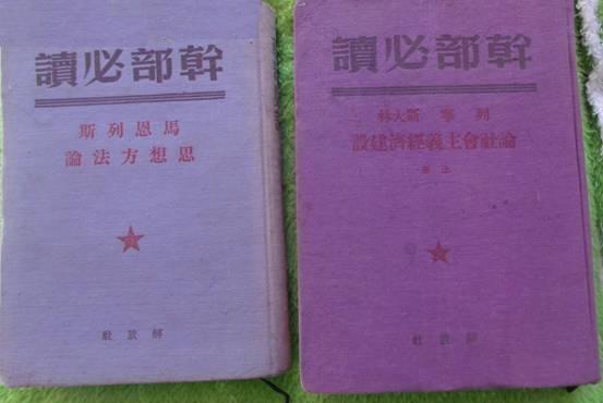 """新中国成立前后""""干部必读""""的出版"""